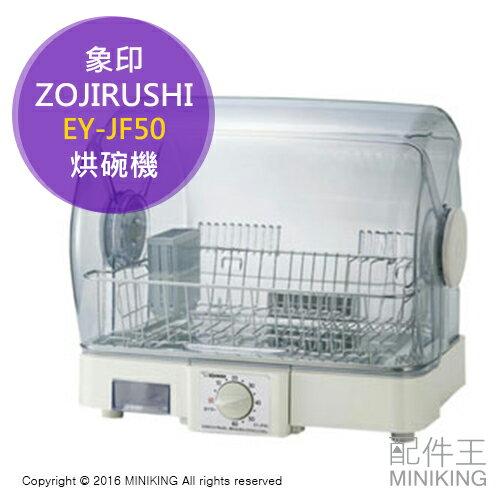【配件王】日本代購 ZOJIRUSHI 象印 EY-JF50 烘碗機 方便拆洗 高溫乾燥 桌上型烘碗