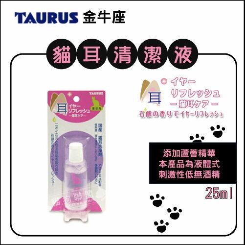 +貓狗樂園+ 日本TAURUS【金牛座。貓耳清潔液。25ml】280元 - 限時優惠好康折扣
