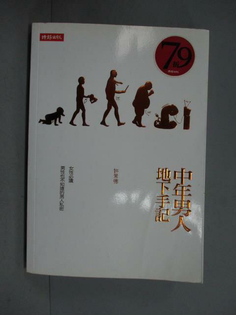 ~書寶 書T4/兩性關係_KOU~中年男人地下手記_許常德_附光碟