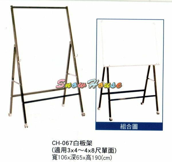 ╭☆雪之屋居家生活館☆╯P334-45 CH067白板架(適用於3 x 4~4 x 8尺單面白板)(白板另購)