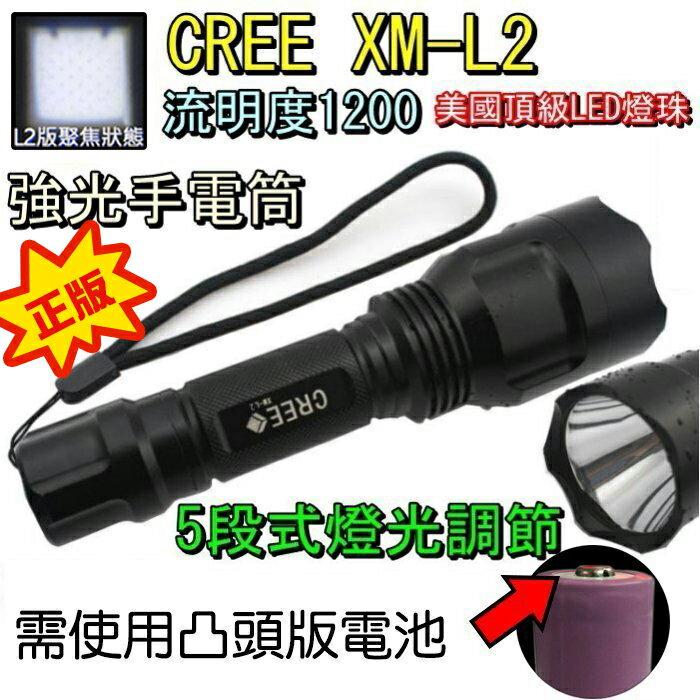興雲網購【27036】美國CREE XM-L2 強光手電筒 流明度1200 工作燈 頭燈 手電筒 停電/登山/夜騎/露營【單賣】
