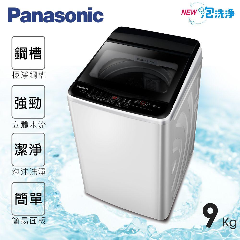 ★贈玻璃保鮮盒2入【Panasonic國際牌】9kg超強淨。直立式洗衣機/象牙白 (NA-90EB-W)