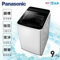【Panasonic 國際牌】9kg超強淨。直立式洗衣機/象牙白 (NA-90EB-W) (含運費/基本安裝)-省坊 WoWo-3C特惠商品
