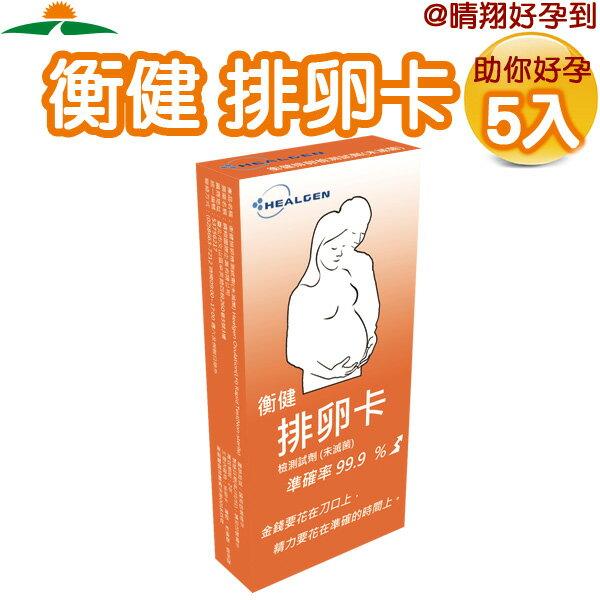 【衡健】 排卵卡 美國品牌 FDA認證 (5卡裝/盒) LH排卵檢測試劑 晴翔好孕到