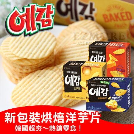 韓國 ORION好麗友 新包裝 烘焙洋芋片 (家庭號) 160g 原味 起司 香蒜奶油 洋芋片 預感洋芋片【N102111】