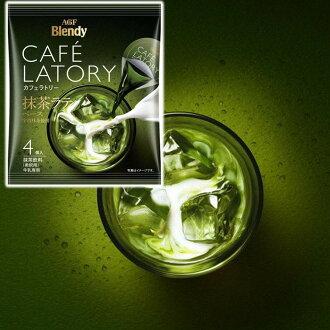 【AGF Blendy】CAFE LATORY濃縮抹茶球 4顆入 80g ブレンディ カフェラトリー ポーションティー 抹茶ラテベー 日本進口飲料