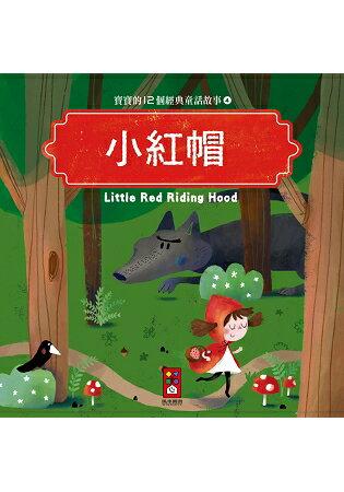 小紅帽-寶寶的12個經典童話故事4