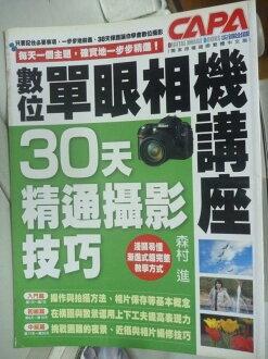 【書寶二手書T2/攝影_YEH】數位單眼相機講座-30天精通攝影技巧_森村進
