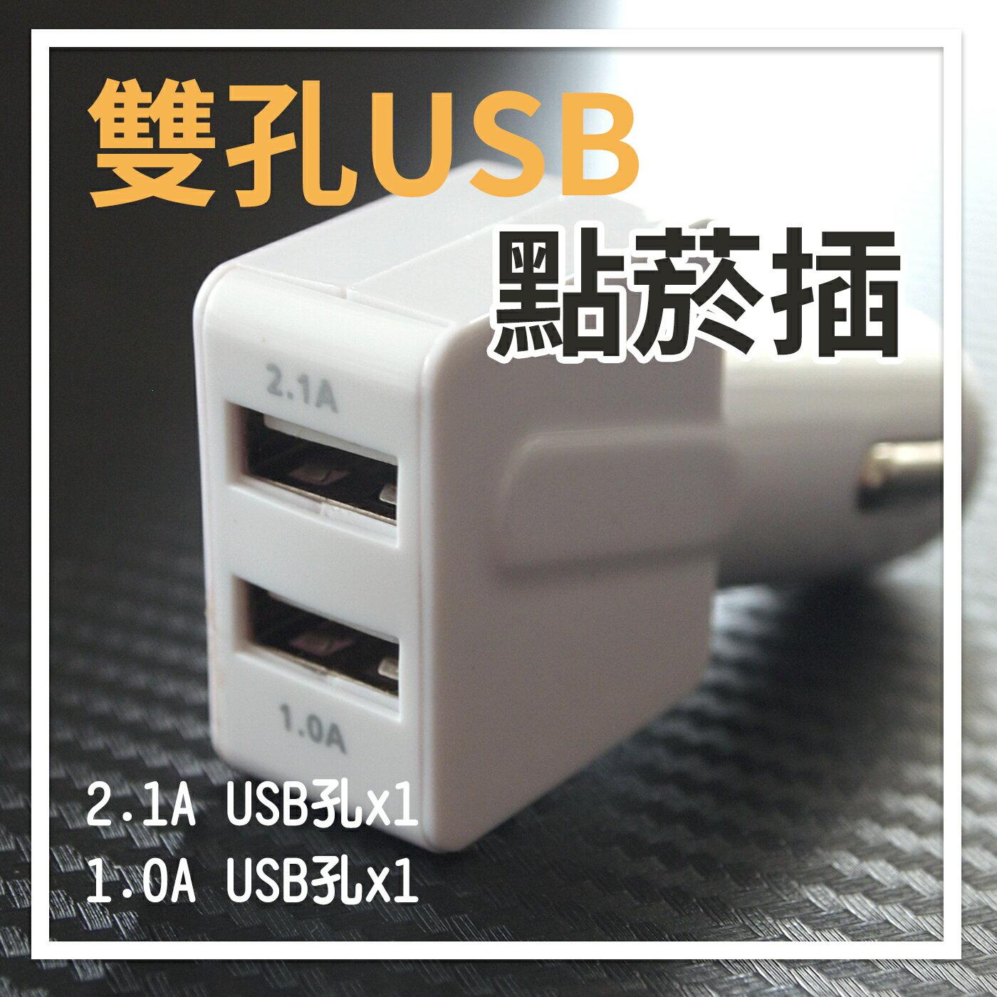 車用 2USB點菸插 車充 - Iphone/Ipad充電適用 (大船回港)