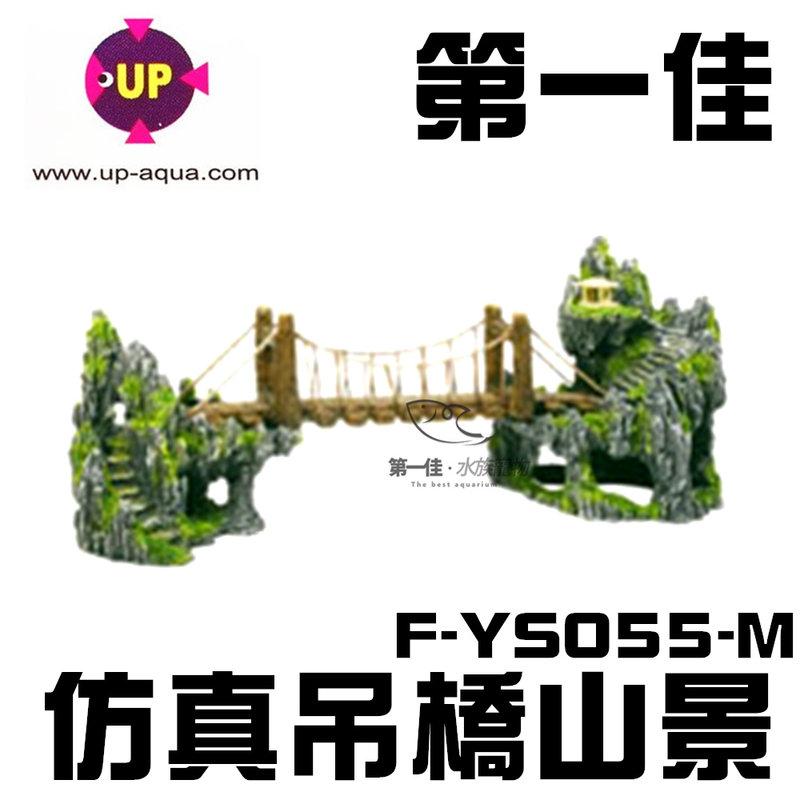 [第一佳 水族寵物] 台灣UP雅柏〔F-YS055-M〕仿真吊橋山景 超逼真造景裝飾(M)