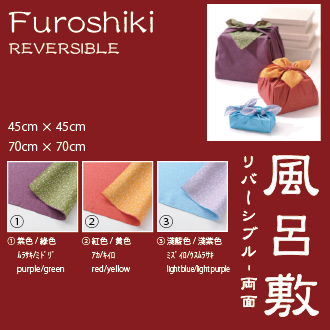 【Made in Japan】Kyoto Furoshiki Wrapping Cloth Reversible