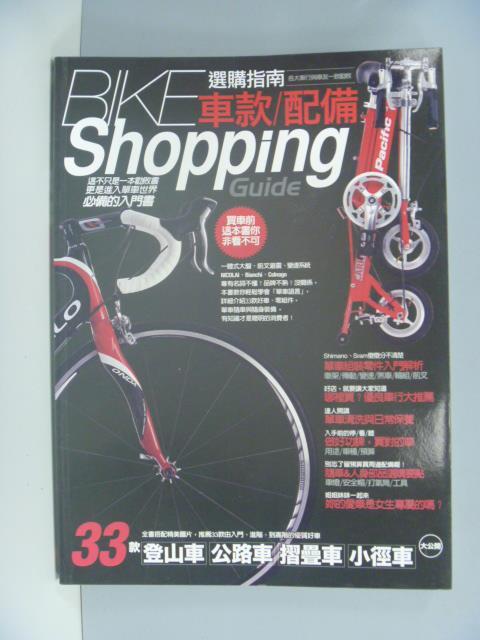 【書寶二手書T1/體育_ZCV】Bike車款配備選購指南_Jetter