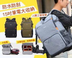 戶外旅多功能防水相機包  背包/雙肩包/旅行/後背包/電腦包/筆電包