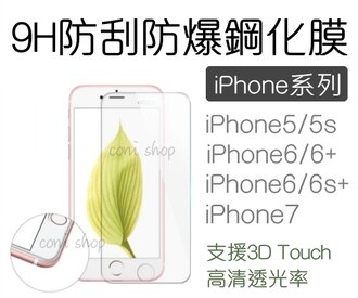 【coni shop】9H鋼化玻璃膜 熒幕保護貼 蘋果 iPhone7 i6s plus 鋼化膜 防刮 防爆 弧邊 貼膜