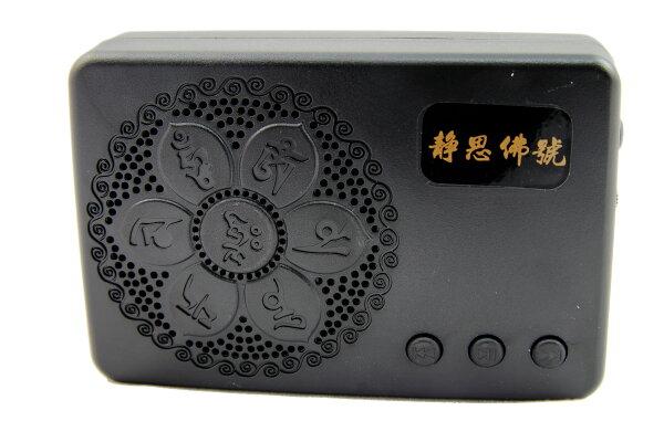 國語-靜思佛號-4合1念佛機