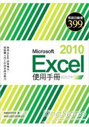 Microsoft Excel 2010使用手冊 - 限時優惠好康折扣