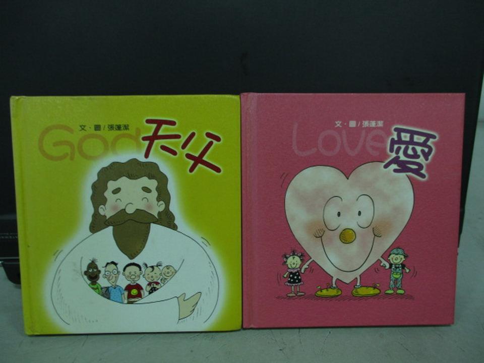 【書寶二手書T9/少年童書_IRX】God天父_Love愛_2本合售