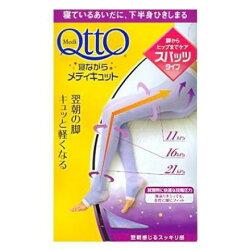 現貨!日本Qtto   Dr. Scholl睡眠機能美腿襪【黑白購】臀褲襪翹黑絲襪透膚內搭褲緊身褲壓力褲