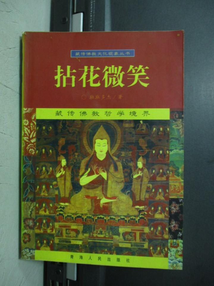 【書寶二手書T9/宗教_NJI】拈花微笑_班班多杰_簡體_藏傳佛教哲學境界