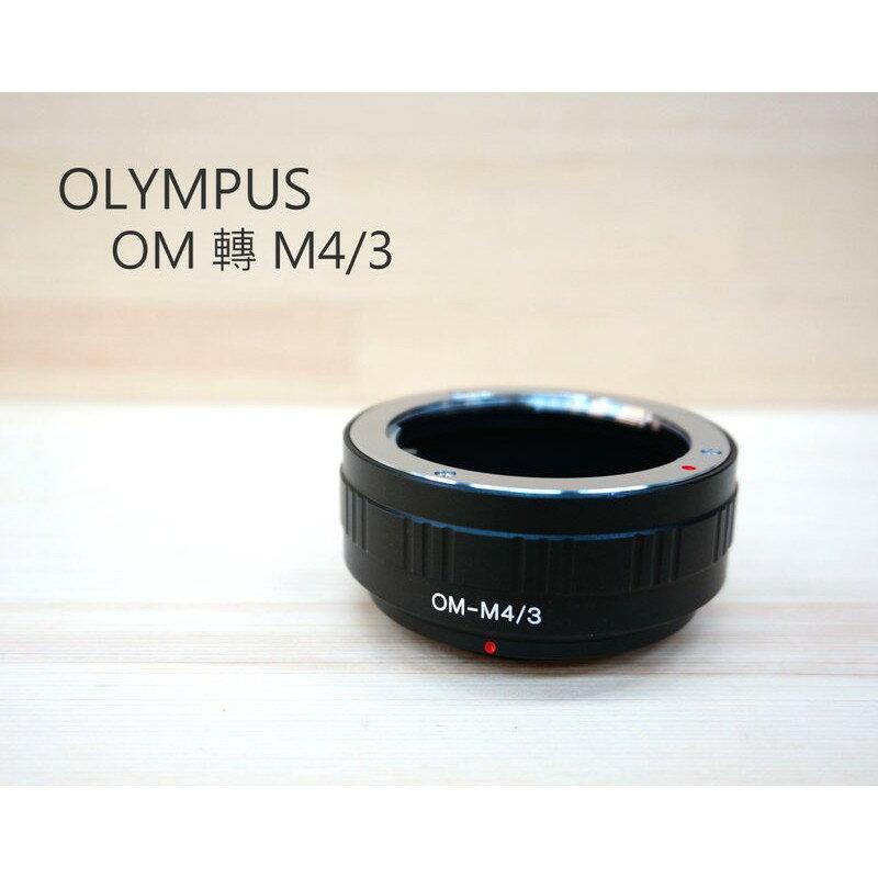 【中壢NOVA-水世界】OLYMPUS 鏡頭 轉 M43 機身【OM TO M43】轉接環 Panasonic 微型單眼