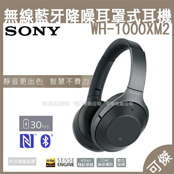 可傑SONY無線降噪耳罩式耳機WH-1000XM2耳機無線耳機降噪耳機環繞音效更清晰公司貨