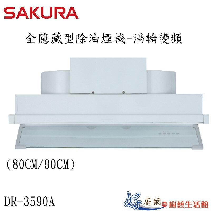 櫻花牌-DR3590AL全隱藏型除油煙機 - 渦輪變頻系列