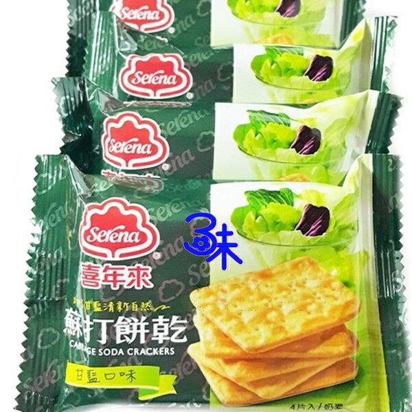(台灣)喜年來蘇打餅-甘藍菜口味1袋600公克特價139元