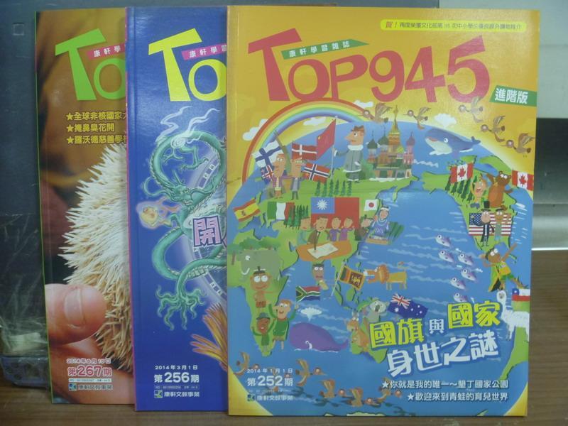 ~書寶 書T8/兒童文學_POZ~Top945^(進階版^)_252^~267期間_共3本
