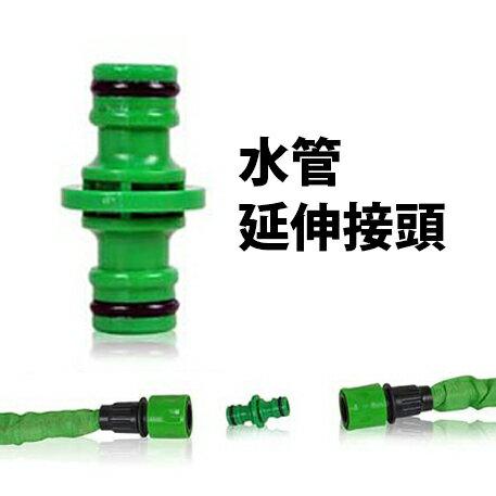 高壓彈力伸縮水管延伸接頭 水管延長接頭 水管連接器 超級連接頭 無限延伸 【SV4413】 快樂生活網