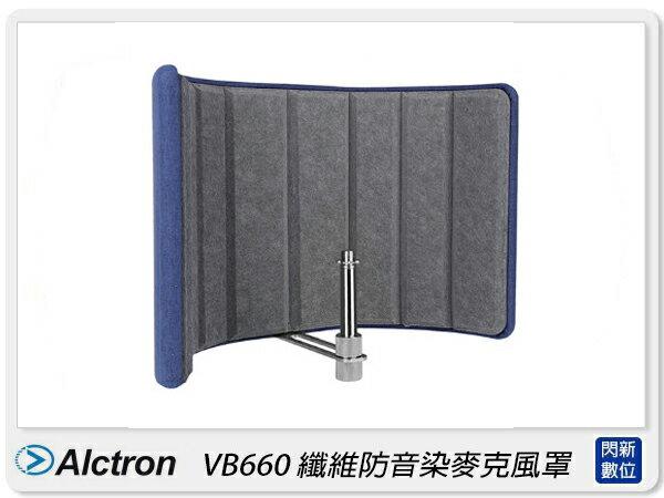 【銀行刷卡金+樂天點數回饋】Alctron 愛克創 VB660 纖維防音染麥克風罩 吸音 錄音(公司貨)