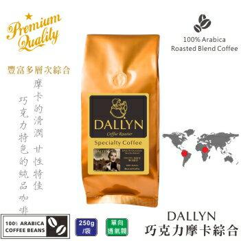 【DALLYN 】巧克力摩卡綜合咖啡豆 Chocolate Moch blend coffee (250g/包)    多層次綜合咖啡豆