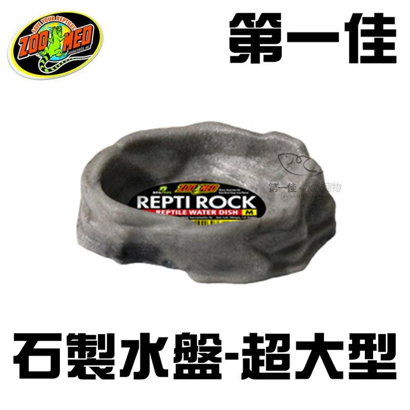 [第一佳水族寵物] 美國ZOO MED美國爬蟲最大廠 石製原始水盤 超大型 XL款 飲水盤 30*21.5cm