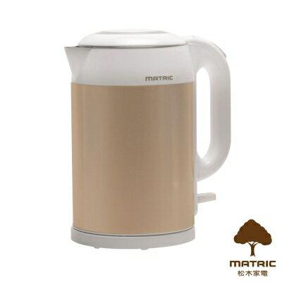 松木 MATRIC 喝的安心雙層防燙不鏽鋼快煮壺MG-KT1505D