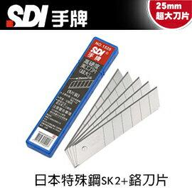 【手牌】 SDI 高硬度 1520 美工刀片  5片/盒