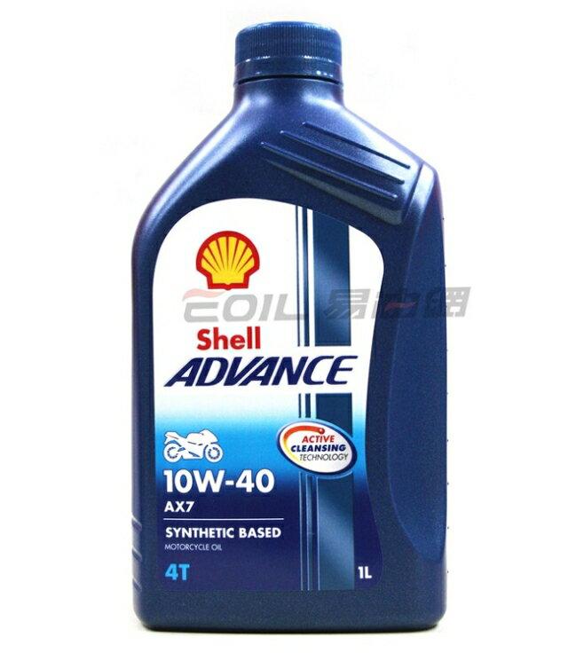Shell ADVANCE AX7 10W40 4T 殼牌 機車用 合成機油