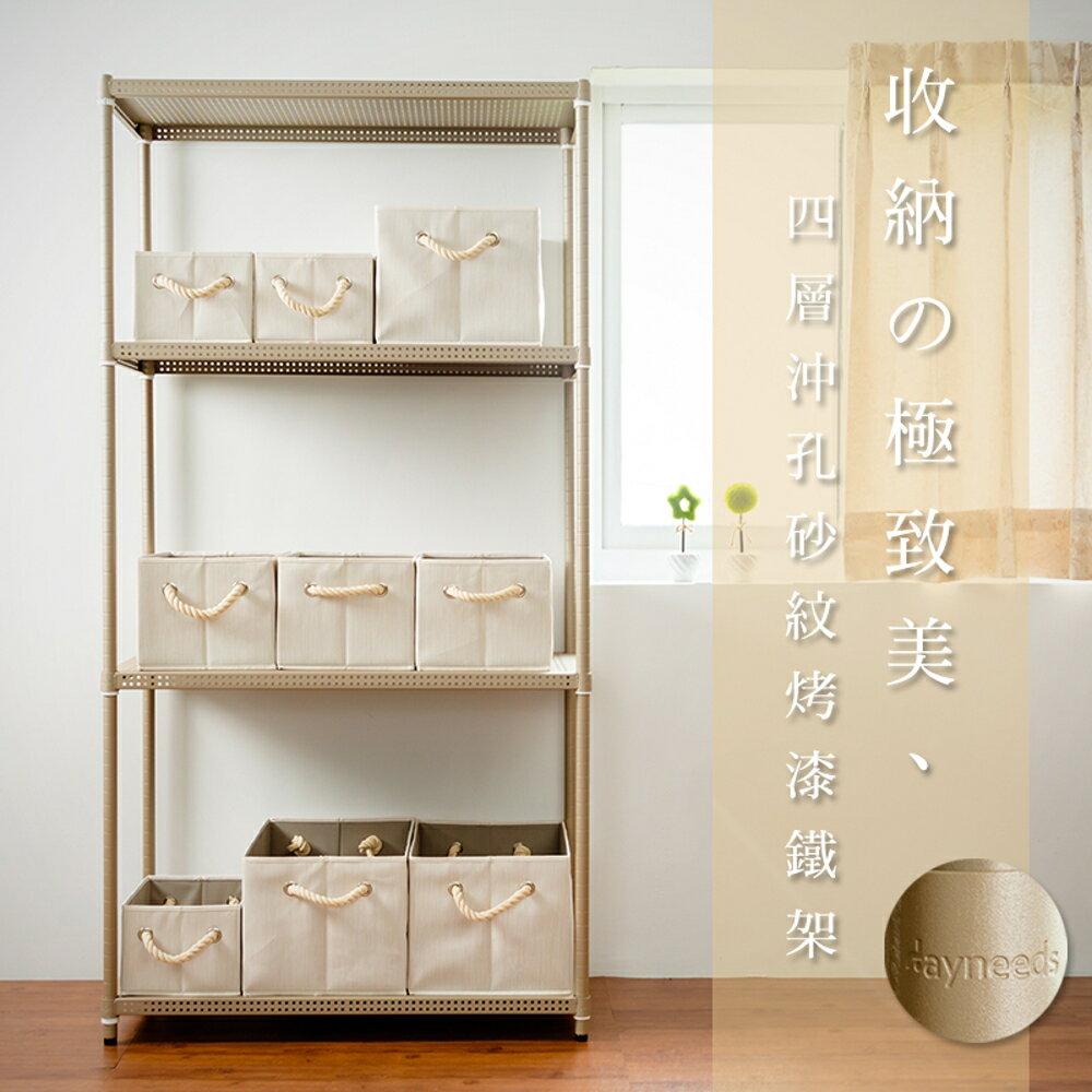 【UHO】90x45x180cm 極致美學 香檳金四層砂紋沖孔收納架