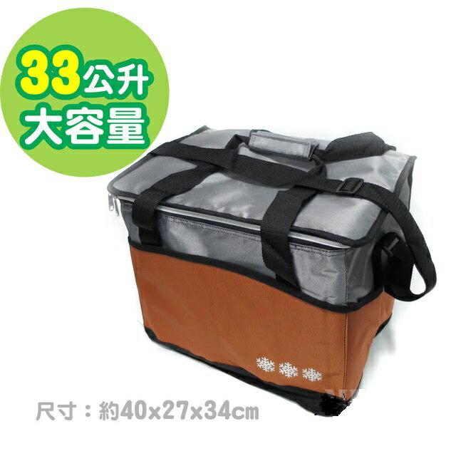 【防漏型】33公升 保冰保溫雙用提袋/保冷袋/保冰袋/保溫袋 旅遊野餐