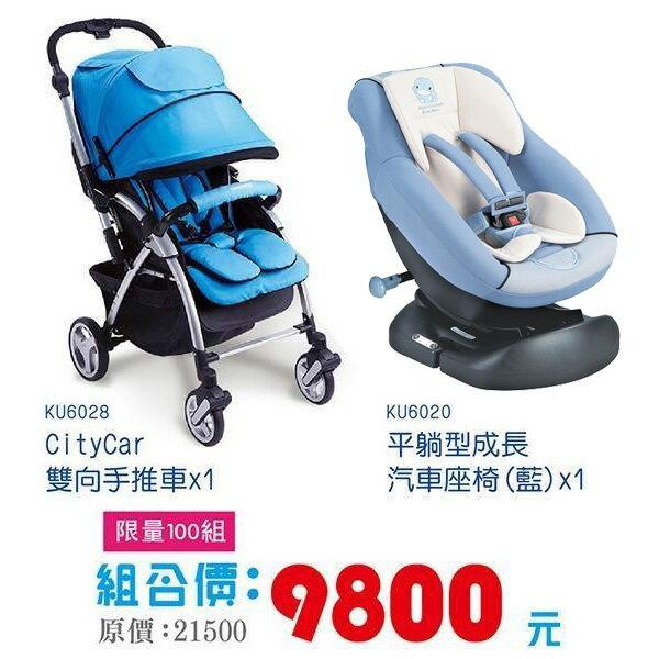KU KU 酷咕鴨 CityCar雙向手推車 藍  紫  平躺型成長汽座~安心外出歡樂 G