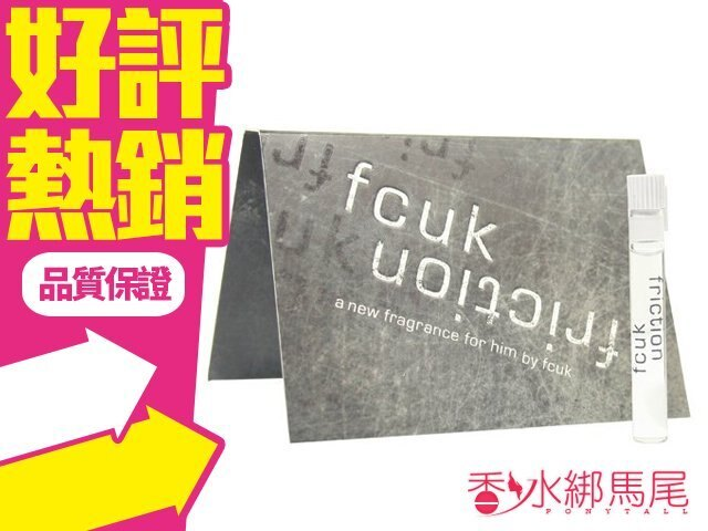 FCUK Friction 愛火 男性淡香水 針管 0.8ML◐香水綁馬尾◐