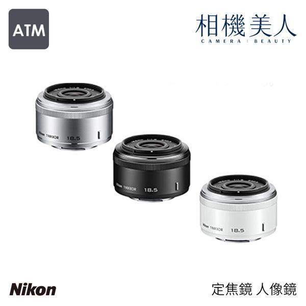 Nikon118.5mmF1.8定焦鏡人像鏡鏡頭國祥公司貨