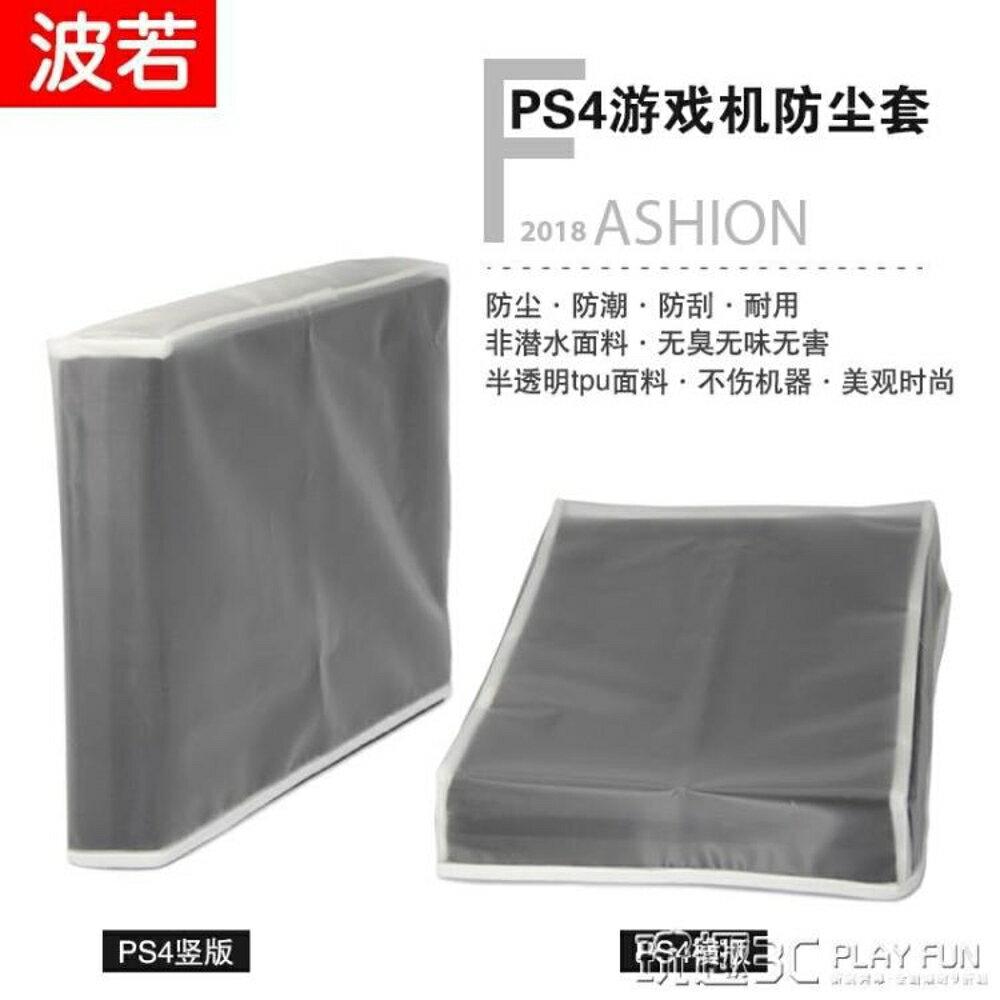 ps4包 索尼PS4主機包 Slim/pro保護套 /收納包游戲防塵套手柄套半透明款 玩趣3C