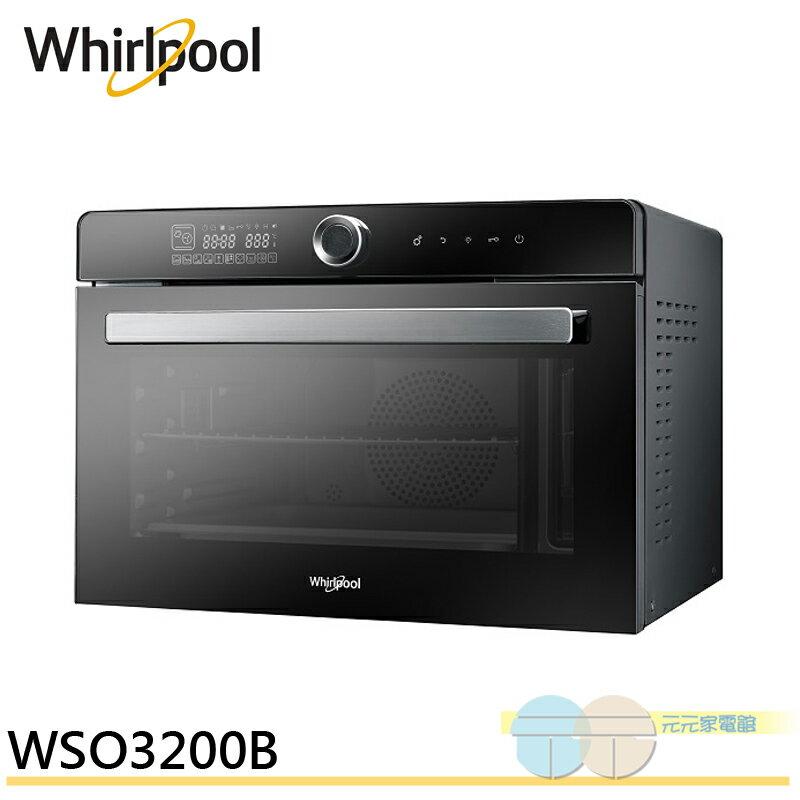 Whirlpool 惠而浦 32L獨立式萬用蒸烤箱 WSO3200B