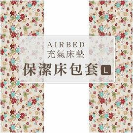 [ Outdoorbase ] 充氣床墊保潔床包套 (L) / 歡樂時光 充氣床墊 / 適用200x265x20cm / 26091