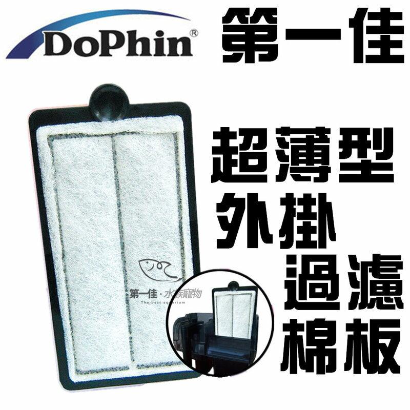 [第一佳 水族寵物] 海豚Dophin 超薄型外掛專用過濾棉板 過濾片 過濾棉