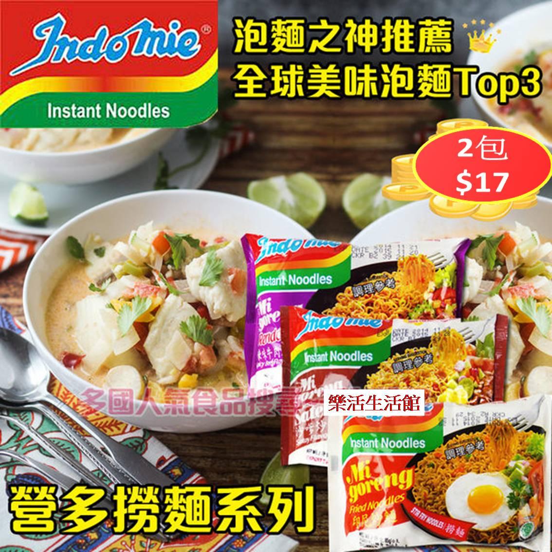? 2包 ? 印尼Indomie營多撈麵 全球十大美味泡麵TOP3  原味/沙嗲/辣味 【樂活生活館】