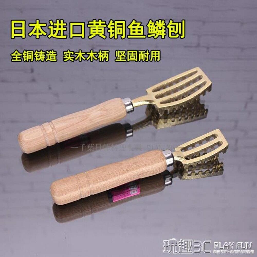 刮鱗器 日本進口黃銅制魚鱗刨去除魚鱗刮魚鱗器實木柄魚鱗刷刮鱗器