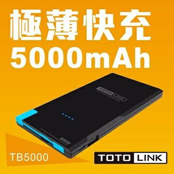 【TOTOLINK】TB5000 極薄快充行動電源 5000mAh