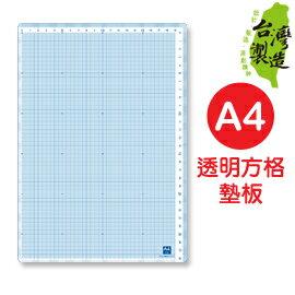 珠友 WA-07013 WANT A4/13K 透明方格墊板