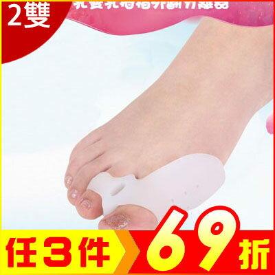 醫護透氣矽膠拇趾外翻腳趾分離器 (2雙入)【AF02190-2】