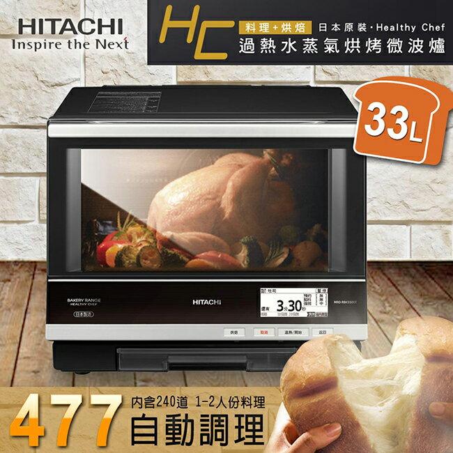 【日立HITACHI】日本原裝。33L可製麵包過熱水蒸氣烘烤微波爐/(MRO-RBK5500T(S)/MRORBK5500T)
